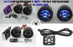 Мотосигнализация Kugou c MP3 и USB